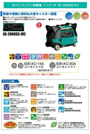 ガソリンエンジン発電機インバーター制御超低騒音型GE-2800SS-IV