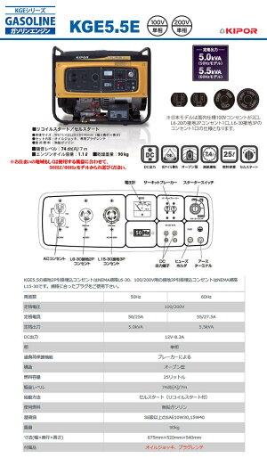 ガソリン発電機5.5kVAKGE5.5E