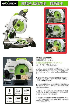 万能切断卓上丸鋸(丸のこ)210mmFURY3-B【数量限定替えチップソー付】