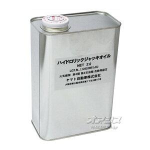 ジャッキオイル2L 手動式ジャッキ用 JX-JO-2L