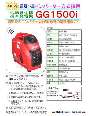 インバーター式携帯発電機GG1500i