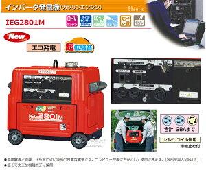 インバーターガソリンエンジン発電機IEG2801M