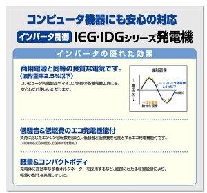 インバーターガスエンジン発電機IEG900BG