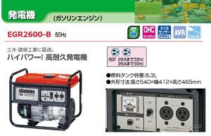 ガソリンエンジン発電機60Hz専用EGR-2600-B