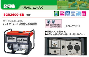 ガソリンエンジン発電機60Hz専用EGR2600-SB