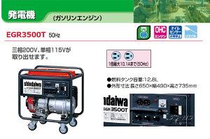 ガソリンエンジン発電機50Hz専用三相200VEGR3500T