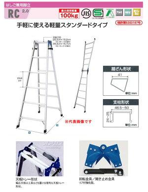 はしご兼用脚立3尺(天板高0.81m)梯子長1.71m軽量アルミ製RC-09