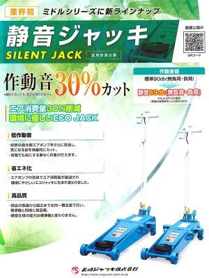 静音型エアージャッキ低床タイプ5tNLA-5-Sペダル付き