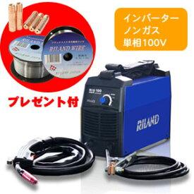 インバーター半自動溶接機 MIG100 オリジナルセット商品 単相100V ノンガス ワイヤー2巻+チップ5個付き