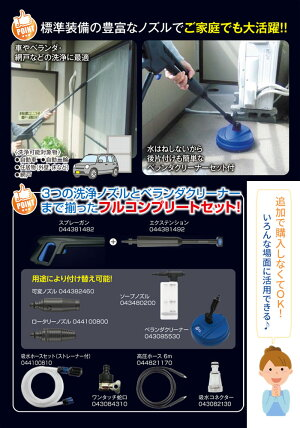 高圧洗浄機ブルークリーンAR391PLUS自吸両用型フルコンプリートセット