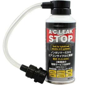 プロフェッショナルA/Cリークストップ サービス缶タイプ(1台分) PLS-60SC