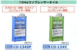 コンプレッサーオイルCO-134SP