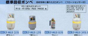 標準回収ボンベ12LCP-M619・12YS
