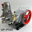 単体動力噴霧器 QP-PS45 本体のみ