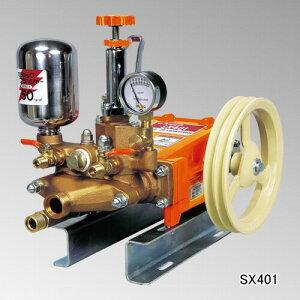 動力噴霧器(単体動噴) SX401 カーツ(KAAZ)