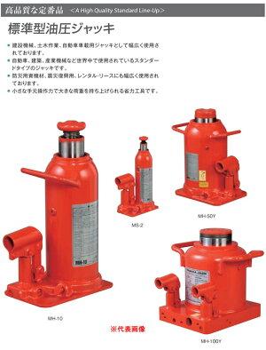 標準型油圧ジャッキ30トンMH-30Y