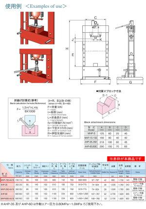 電動式門型油圧プレス15トン電動+手動型ボタンスイッチ式MHP-15E-4B