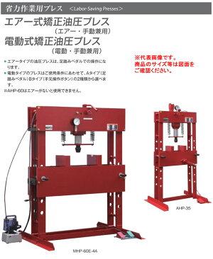 電動式門型油圧プレス35トン電動+手動型ボタンスイッチ式MHP-35E-4B