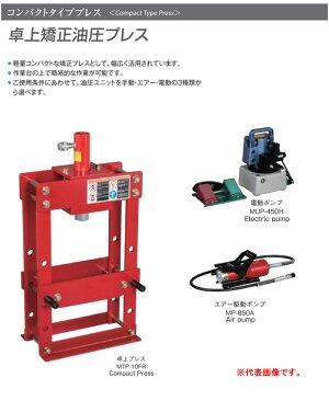 卓上プレス10トンフットスイッチ式MTP-10EP-A
