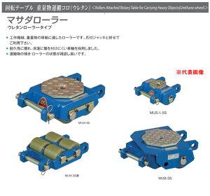 マサダローラー3トンMUB-3S