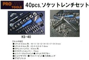 KS-40PM40PCソケットレンチセット
