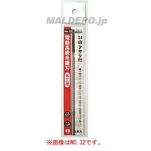 31 H&H 糸鋸刃(3入) 18山アサリ 三共コーポレーション