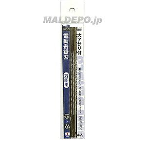 1 H&H 糸鋸刃(10ケ入) 大アサリ付 三共コーポレーション