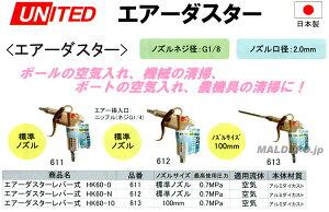 #612エアーダスタ(ニップル型)HK60-N