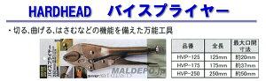 H&Hバイスプライヤー250ミリHVP250