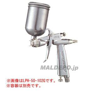低圧スプレーガン 重力式 LPH-50-062G アネスト岩田 ノズル口径φ0.6mm
