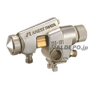 丸吹き自動ガン 圧送式(ノズル口径φ0.5mm) WA-101R-05P アネスト岩田