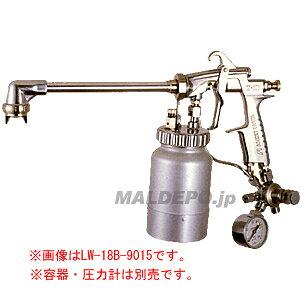 長首ガン(首長さ150mm/ノズル口径φ1.8mm) LW-18B-0015 アネスト岩田