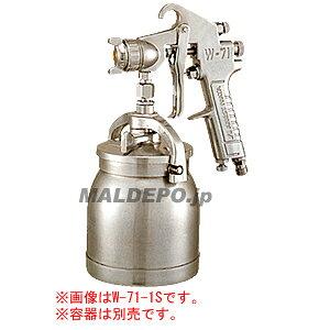 中形スプレーガン 吸上式(ノズル口径φ1.5mm) W-77-1S アネスト岩田【受注生産品】