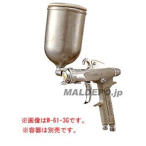 中形スプレーガン 重力式(ノズル口径φ1.5mm) W-77-1G アネスト岩田【受注生産品】