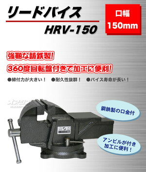 リードバイス150mmHRV-150
