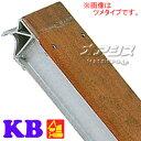 【受注生産品】アルミブリッジ KB-360-30-5.0(1セット2本)