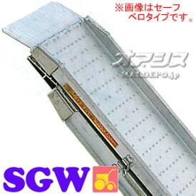 農機用 平面型 折畳式 アルミブリッジ SGW-240-30-0.3S(ベロタイプ)(1本) 昭和ブリッジ【受注生産品】【個人法人別運賃】【条件付送料無料】