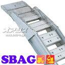 【受注生産品】アルミブリッジ SBAG-210-30-0.5(1セット2本)