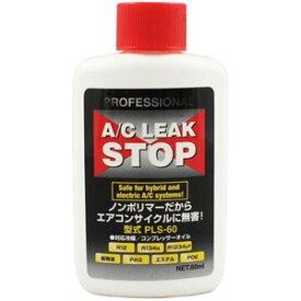 プロフェッショナルA/Cリークストップボトル 60ml PLS-60 蛍光剤入 注入器用漏れ止め剤【メール便可】