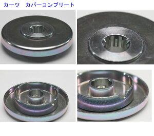 カバーコンプリート51079-119