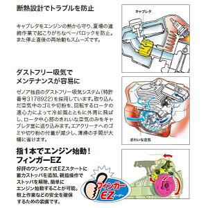 エンジンチェンソーG2501T-EZフィンガーEZ10inchSP25AP