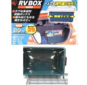 RVBOX600グレー/ダークグリーン