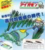 合鴨式水田除草機(刈払機用アタッチメント) すいすいカッター アイガモン AG-001