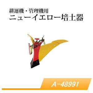 ニューイエロー培土器 A-48991 マキタ(makita)