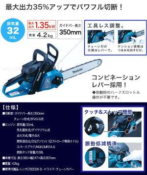 エンジンチェンソーMEA3201M350mm91VGプレゼント付