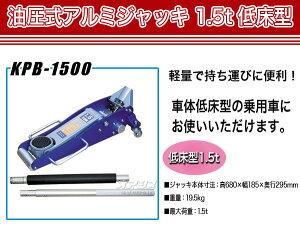 油圧式アルミジャッキKPB-15001.5t低床型