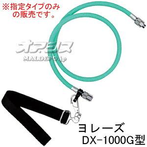 動噴ホースより戻し器具 ヨレーズDX-1000G型 #332020 ヤマホ工業(YAMAHO) G1/4 肩掛バンド付