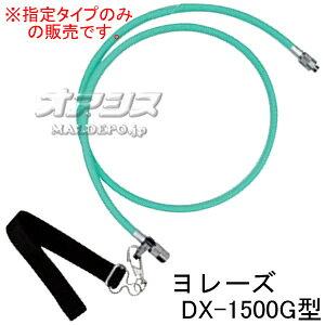動噴ホースより戻し器具 ヨレーズDX-1500G型 #332021 ヤマホ工業(YAMAHO) G1/4 肩掛バンド付
