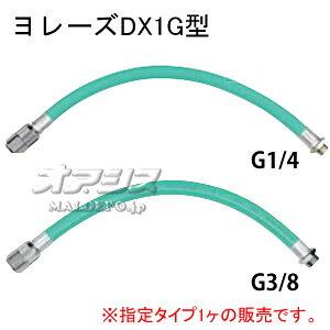動噴ホースより戻し器具 ヨレーズDX1G型 #331223 ヤマホ工業(YAMAHO) G1/4