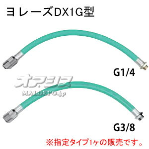 動噴ホースより戻し器具 ヨレーズDX1G型 #331225 ヤマホ工業(YAMAHO) G3/8